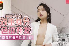 หนังavจีน เจ้สาวใหญ่ชอบกินเด็กแอบกิ๊กกับหนุ่มหล่อเด็กติดเกม MDX-0134