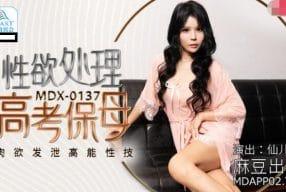 avจีน เพื่อนผัวตัวแสบแอบแซ่บกับเมียเพื่อนสาวสวยตอนทีเผลอ MDX-0137