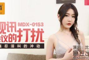 avจีน สาวออฟฟิศWFHเจ้านายโทรมาตอนกำลังเย็ดกับผัวผ่านกล้อง MDX-0153