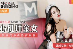 China xxx สาวจีนโดนผัวถ่ายคลิปโป๊ตอนเอากันลงขายในโซเซียว MSD-014