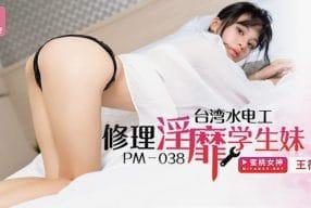 หนังเอวีจีน สาวสวยอยู่ห้องคนเดียวโดนช่างประปาจับเย็ดคาห้องน้ำที่บ้าน PM-038