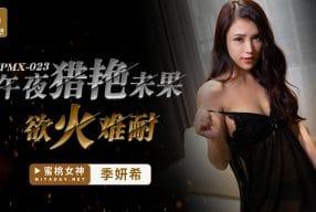 หนังเอวีจีน สาวไอดอลจีนชุดดำโชว์เกี่ยวเบ็ดจนเสร็จไป2รอบ PMX-023