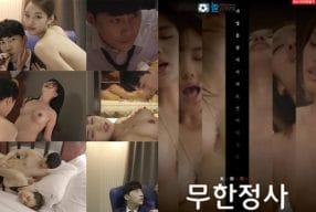 หนังRเกาหลี Infinite Sex (2019) HD ผู้ชายแตกไวมีเพศสัมพันธ์กับผู้หญิงสองคน