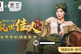 หนังavจีน เอวีจีน-ไต้หวันแนวคอสเพลย์ทหารหญิงจับพลทหารเย็ด MAD-019