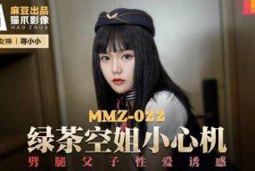 China xxx แอร์สาวจีนขาวสวยแอบมาเล่นชู้กับกิ๊กหนุ่มควยใหญ่ MMZ-022